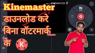 How to remove watermark in kinemaster , delete watermark by UNI-TECH RAJAT