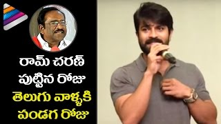 Ram Charan Surprised by Paruchuri Gopala Krishna Comments | Khaidi No 150 Movie | Chiranjeevi