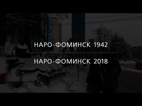 Коротко о проекте Наро-Фоминск 1942 - Наро-Фоминск 2018 | Первая публикация фото | EE88