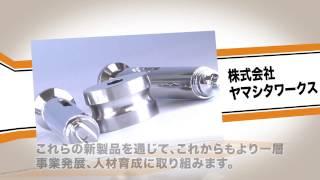 株式会社ヤマシタワークス <会員紹介映像>