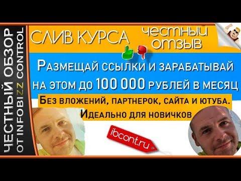 Размещай ссылки и зарабатывай на этом до 100 000 рублей в месяц / ЧЕСТНЫЙ ОБЗОР / СЛИВ КУРСА