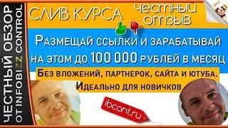 Размещай ссылки и зарабатывай на этом до 100 000 рублей в месяц/ЧЕСТНЫЙ ОБЗОР/СЛИВ КУРСА