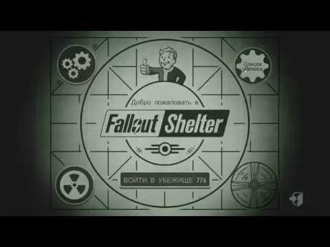Как перенести сохранения Fallout Shelter с Android на PC?