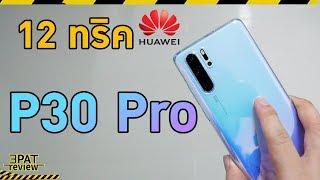Huawei P30 Pro 12 ทริคที่ซ่อนอยู่ ซื้อมาแพงใช้ให้คุ้ม