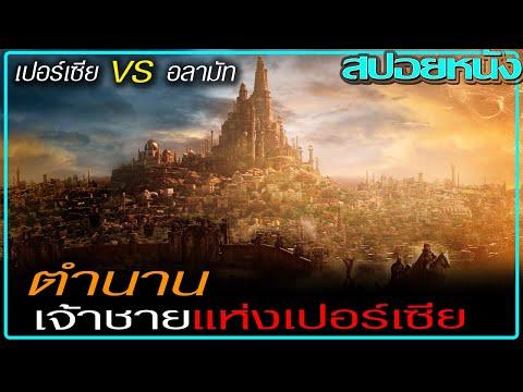 ชายผู้หยุดสงคราม (สปอยหนัง) Prince Of Persia The Sands Of Time (2010) เจ้าชายแห่งเปอร์เซีย