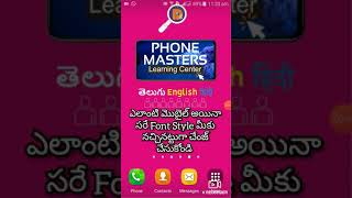 How to change stylish Font Style in Any Android Mobile phone in telugu