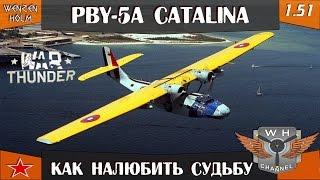 War Thunder [1.51] | PBY-5a Catalina | Как налюбить судьбу | Обзор | Review