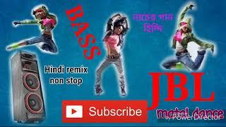 হিন্দি jbl ধামাকা Bass পরপর mix। Hindi JBL matal Dance Dhamaka non stop। old new mix Dhamaka