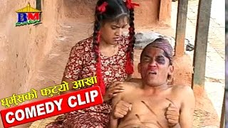 धुर्मुसे को फुट्यो आखा || Comedy Clip || Sitaram Kattel (Dhurmus) Kunjana (Suntali)