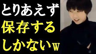 【羽生結弦】羽生くんの子供時代の動画可愛すぎw!「ななみ先生に顔引っ張られるの本当好きw」#yuzuruhanyu 羽生結弦 検索動画 28