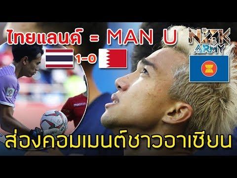 ส่องคอมเมนต์ชาวอาเซียน-หลังไทยเอาชนะบาห์เรนและเก็บ3คะแนนเป็นประเทศแรกของอาเซียน