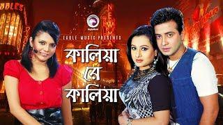 Kaliya Re Kalia | Bangla Item Song | Shakib Khan | Mila