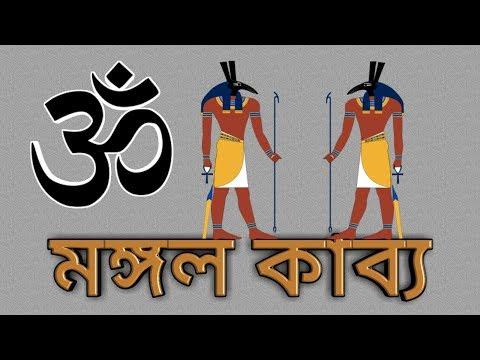 মঙ্গলকাব্য | Ancient Bangla Literature | (Mongol Kabbyo) | মনসামঙ্গল | চন্ডীমঙ্গল | অন্নদামঙ্গল