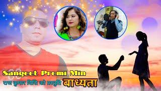 Download New Nepali Songs Badhyata_Rajkumar BC & Sital Thakuri Ft.Sangeet Premi Min Cover Video