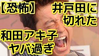 お笑いコンビ・スピードワゴンの井戸田潤(43歳)が、バラエティ番組「...