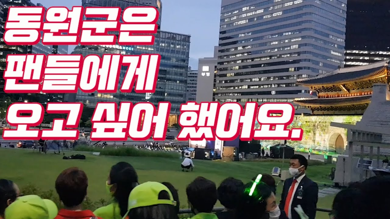 미스터트롯 💖정동원 💖 숭례문 공연 차안에서 우리 팬들이 언제 달려오나 바라보고 있더라구요.👍 감격의 눈물을 흘리는 팬들 💝정말 인기 대박 입니다👀 동원군 항상 밝고 건강하게👍