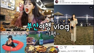 [TravelVlog] 3 nights in Busan (From Seomyeon to Haeundae)!!