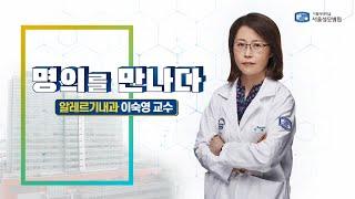 [서울성모병원] 알레르…