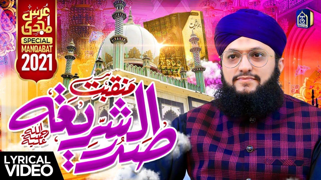Manqabat 2021 Sadr ush Sharia   Mufti Amjad Ali Aazmi   Hafiz Tahir Qadri