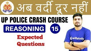 5:00 PM - UP Police 2018 | Reasoning by Hitesh Sir |  Expected Questions