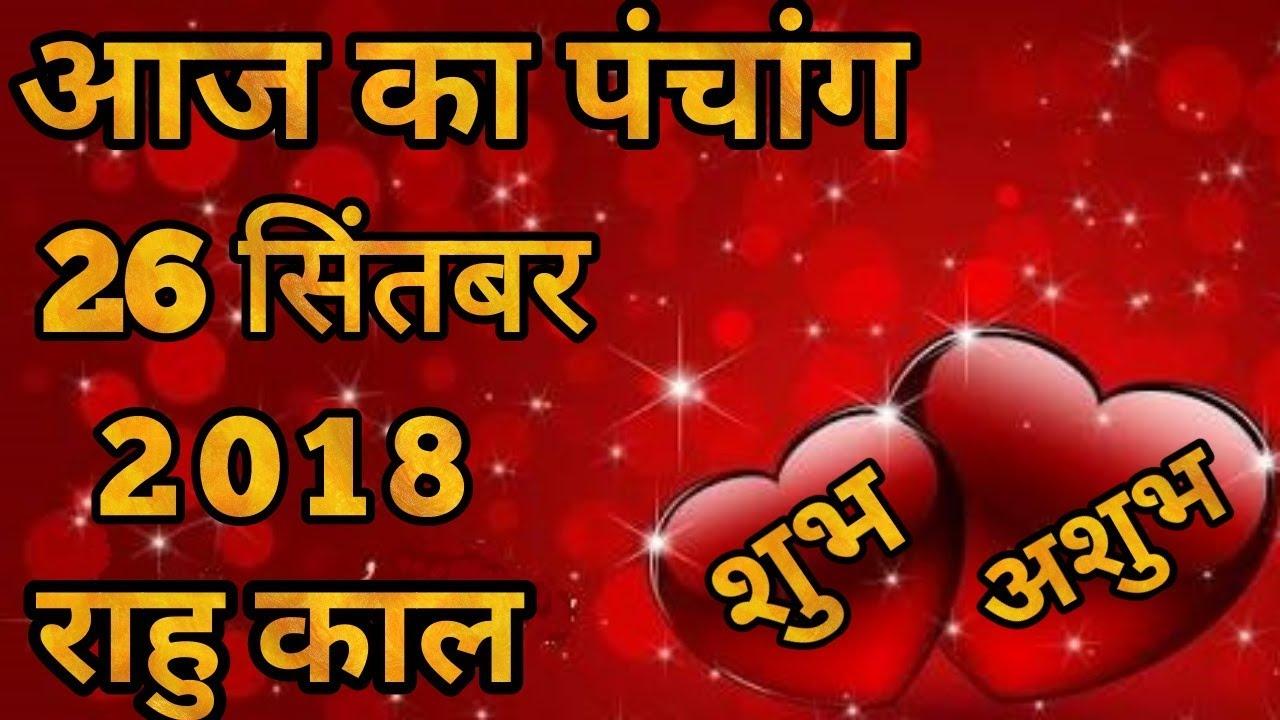Aaj ka panchang today 26 September 2018 in hindi आज का पंचांग