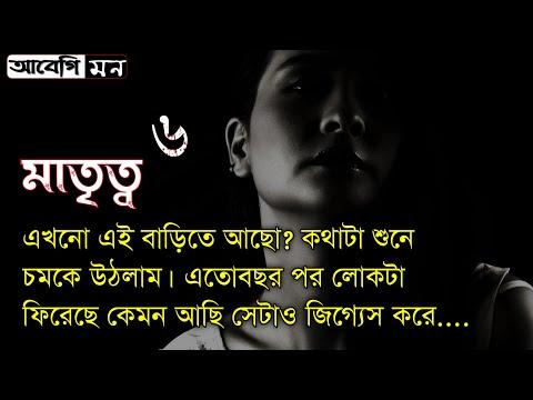 মাতৃত্ব || পর্ব ৬ || Matritto || Part 6 || Bangla heart touching story || Abegi mon