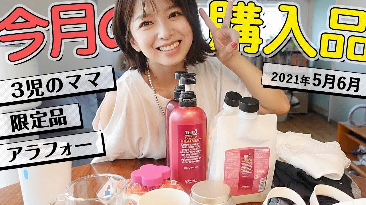 【購入品】UNIQLO色チ買い!レア商品ゲット5、6月の購入品紹介【アラフォー3児のママ】