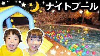 ★こどもだって・・・「ナイトプール!!」★Night Pool★ thumbnail