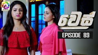 "Wes Episode 89 || "" වෙස් ""  |  සතියේ දිනවල රාත්රී 9.00 ට . Thumbnail"
