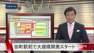 新たなビジネス拠点目指し 田町駅前で大規模開発スタート