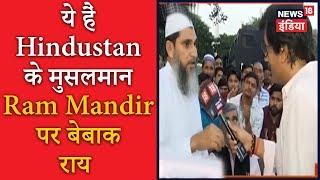 ये हैं Hindustan के मुसलमान | Ram Mandir  पर बेबाक राय | News18 India