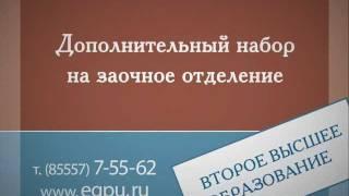 Твоё второе высшее образование (рекламный ролик)
