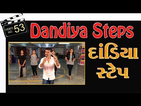 DANDIYA DANCE STEPS BASIC VIDEO    NAVRATRI 2017    Play Any Dandiya Songs    Sathiya Garba   