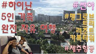 [하이난 가족 여행 Vlog]  싼야 맹그로브트리리조트…