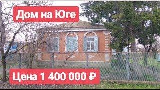 Дом на Юге / Цена 1 400 000 / Недвижимость в Адыгее
