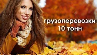 ГРУЗОПЕРЕВОЗКИ 10 ТОНН КИРОВ \ ЗАКАЗАТЬ ОДИНОЧКУ КИРОВ(, 2015-11-19T06:40:14.000Z)