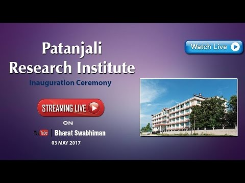 "Watch Live! | ""Patanjali Research Institute"" Inauguration Programme 