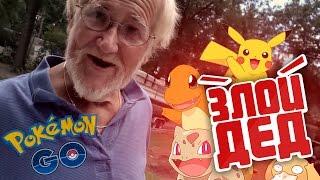 Злои Дед на русском - Pokemon Go Нецензурная лексика, только 18