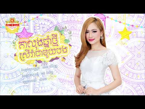 Talung Chhnam Thmey Srey Roim Chea 1 Bong - Linda [ OFFICIAL LYRIC VIDEO ]