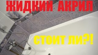 реставрация ванн / акриловое покрытие / покрытие акрилом / стоит ли?!