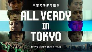 ALL VERDY in TOKYO -東京で未来を創る-