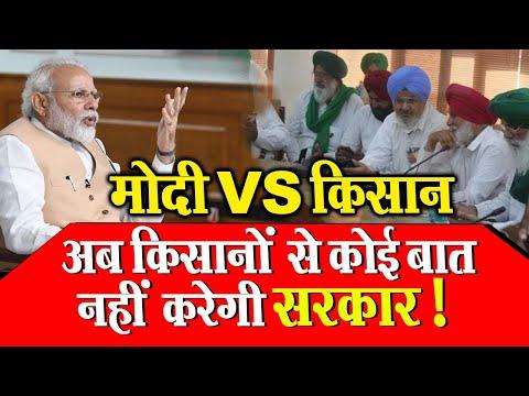 अब किसानों से कोई बात नहीं करेगी सरकार | Sarkar Kisan Meeting | Mobile News 24.