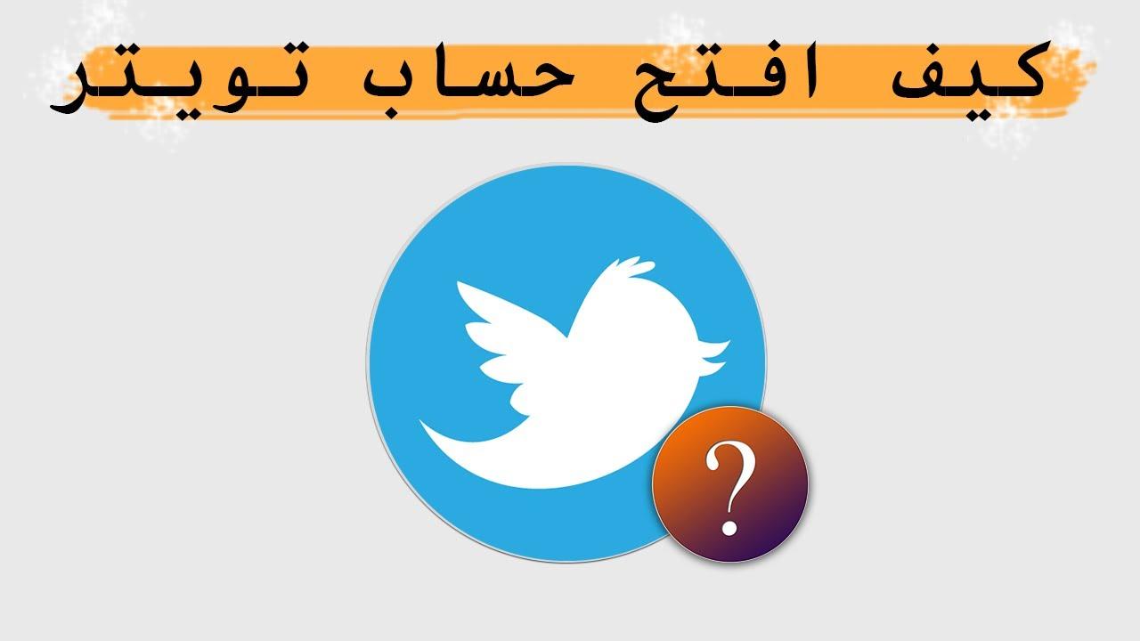 كيفية انشاء حساب تويتر بدون رقم هاتف عمل حساب جديد من الجوال Youtube