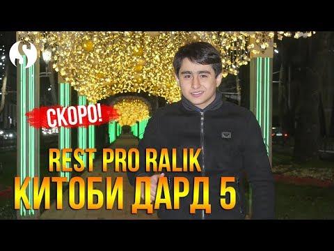 REST Pro (RaLiK) - Тексти Китоби дард 5 (скоро)