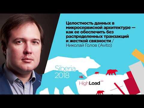 Целостность данных в микросервисной архитектуре | Николай Голов