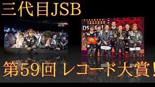 【必見!】三代目J Soul Brothers 2017年レコード大賞受賞!!今市隆二...