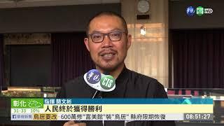 簡文彬親指揮 國家交響樂團重現名曲   華視新聞20190605