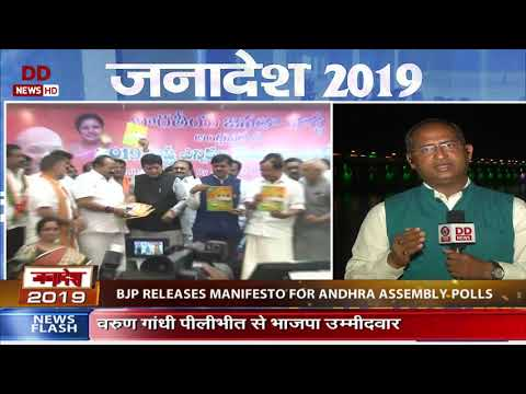Janadesh : Special programme on election updates