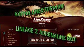 Ввод капчи на Linestorm.ru bot adrenaline