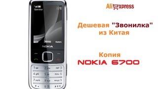 Обзор отличного телефона - копии NOKIA 6700 Dual sim из Китая за 25$ (Aliexpress)
